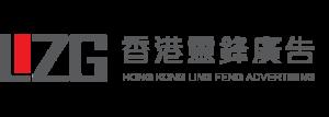 香港靈鋒廣告有限公司