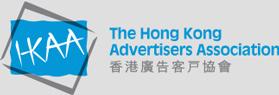 香港廣告客戶協會